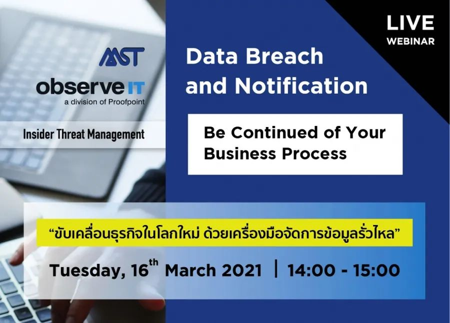 Data Breach and Notification: Be Continued of Your Business Process